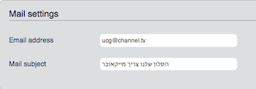 Mail_settings_-_hebrew.png